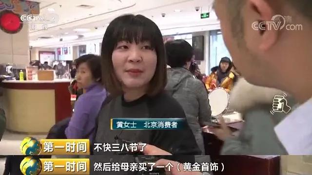 """资讯生活人人从从众众… 黄金柜台被""""占领"""""""